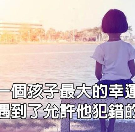 孩子最大的幸運,是遇到了允許他犯錯的父母,常說誇獎的話,有助於孩子的成長