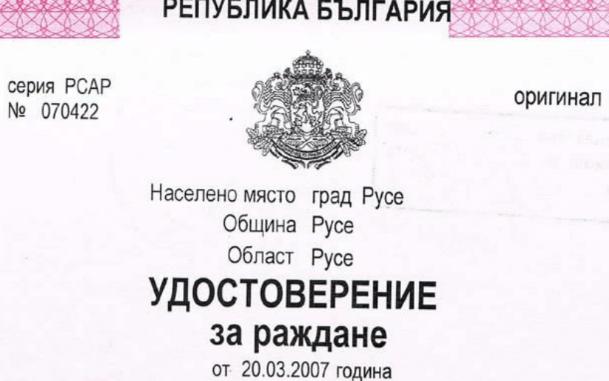 акт за брак, раждане или смърт