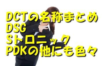 DCTの名称をまとめ!DSG・Sトロニック・PDKの他にも色々!