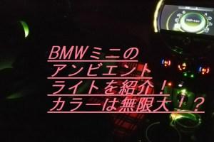 miniのアンビエントライト