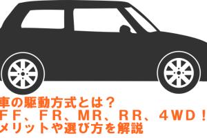 車の駆動方式
