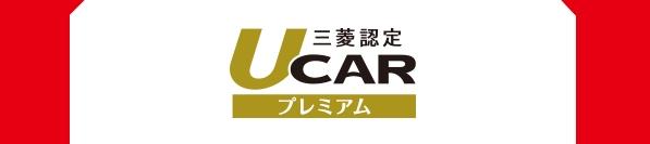 三菱認定ucar