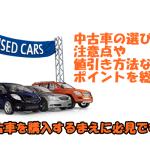 中古車の選び方