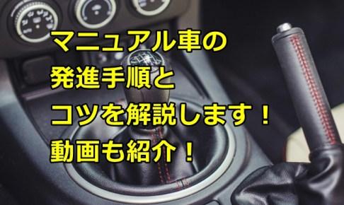 マニュアル車の発進手順
