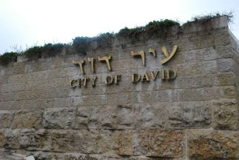 Entrance wall to the City of David in Jerusalem, Israel. Photo: Tonya Fitzpatrick