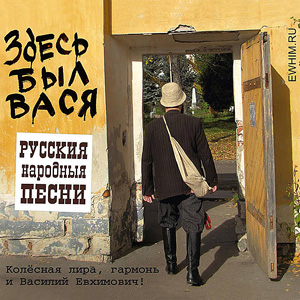 Cover of the album Vasya was there -  Russian Folk Songs by Vasily Evhimovich