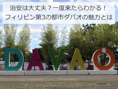 治安は大丈夫?一度来たらわかる!フィリピン第3の都市ダバオの魅力とは。