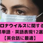 コロナウイルスについて話す際に必須の<br>英単語・英語表現12選【英会話に最適】