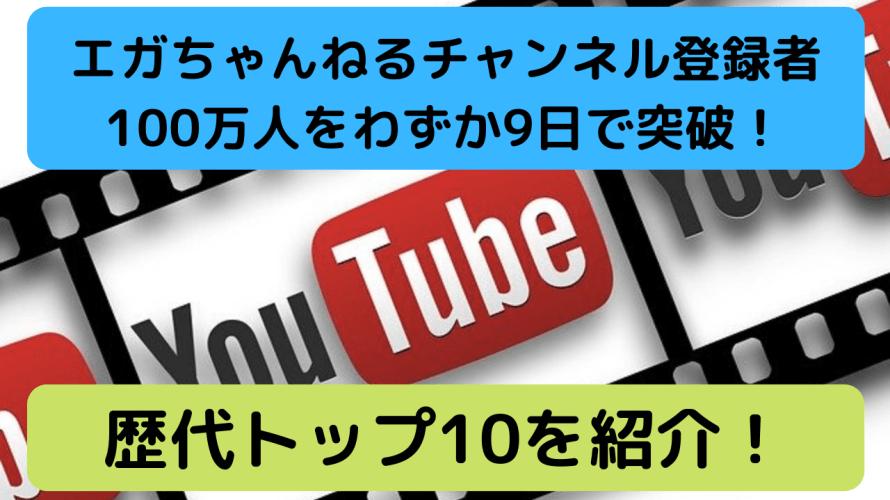 エガちゃんねるのチャンネル登録者100万人はわずか9日!<br>歴代トップ10を紹介!
