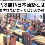 ダバオ無料日本語塾とは:日本語を学びたいフィリピン人の強い味方