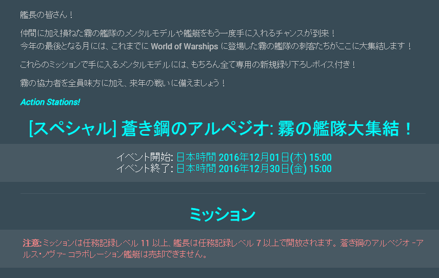 wows_2016120403
