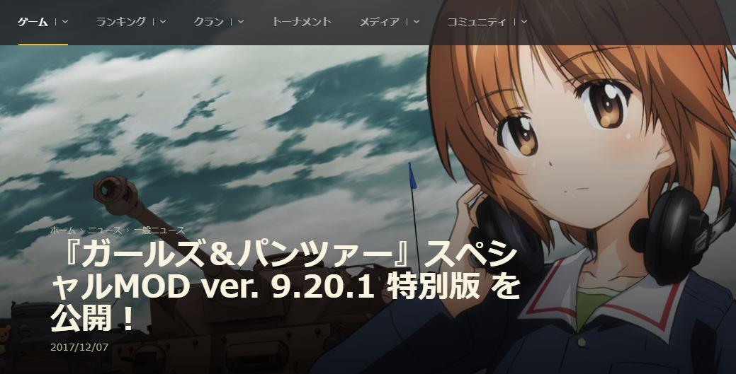 WoT:公式:『ガールズ&パンツァー』スペシャルMOD ver. 9.20.1 特別版