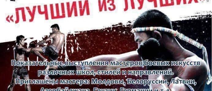 Открытый Всеукраинский фестиваль боевых искусств «Best of the best»