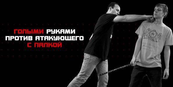 Работа голыми руками против атаки палкой. Мастер Алексей Явтушенко