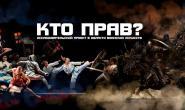 Спорт, воинское искусство и уличный бой. В чем разница?