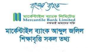 mercantile-bank-scholarship