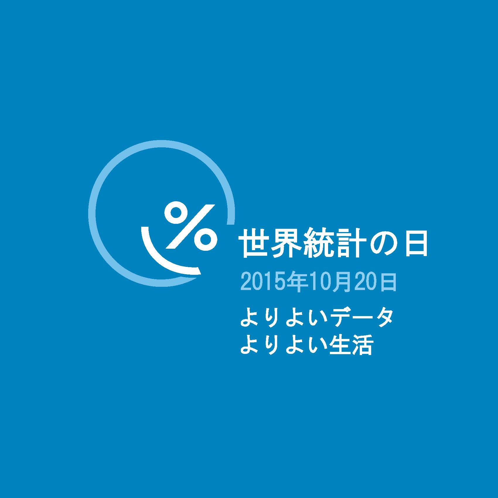 World Statistics Day Logo Now Available In Japanese
