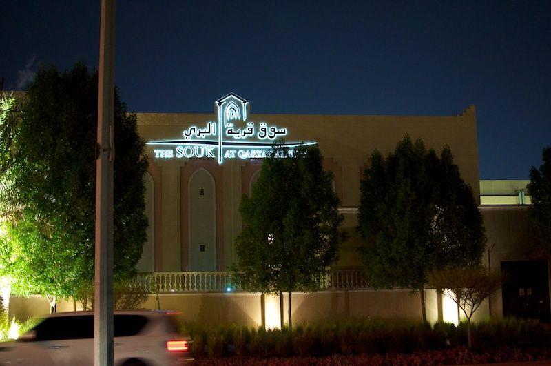 Blick auf den Eingang des Souk`s Qaryat Al Beri von der gegenüberliegenden Straßenseite