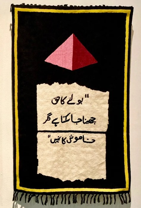 act up prayer rug photo by gail worley
