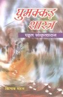 Book Recommendation: Ghumakkad Shashtra by Rahul Sankrityayan