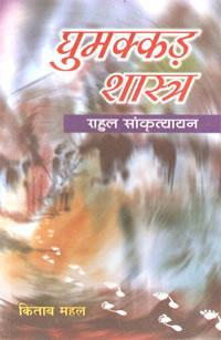 Ghumakkad Shashtra