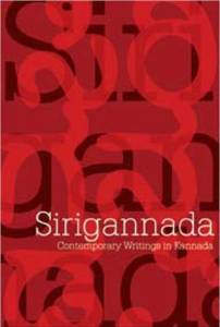 irigannada Contemporary Kannada Writing by Vivek Shanbhag