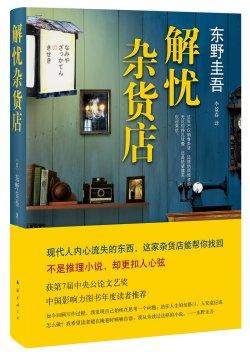 《解忧杂货店》-东野圭吾-文学救赎励志心理学读物