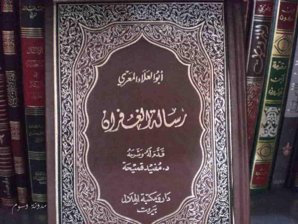 رسالة الغفران أبو العلاء المعري