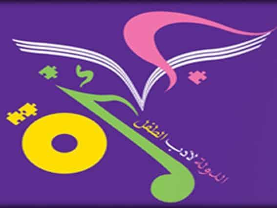 جائزة الدولة لأدب الطفل