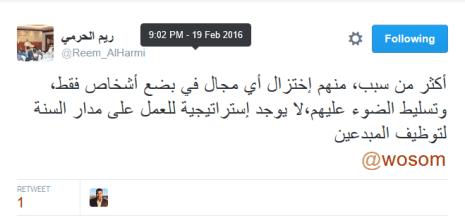 تغريدة ريم الحرمي