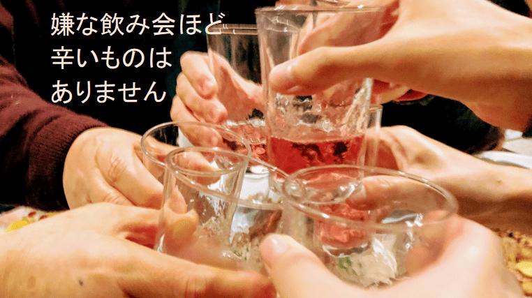 上司との飲み会のイメージ画像