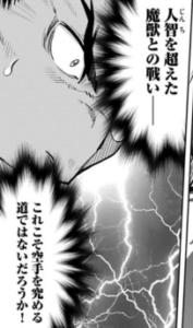 空手バカ異世界紹介画像