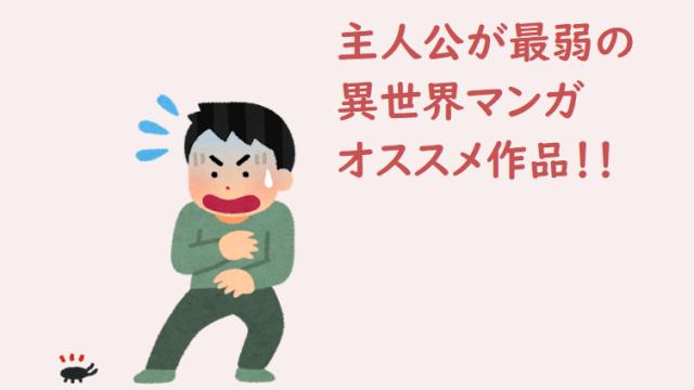 主人公が最弱の異世界漫画オススメアイキャッチ画像