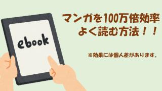 マンガを100万倍効率よく読む方法アイキャッチ画像