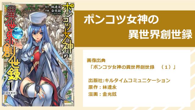 ポンコツ女神の異世界創世録アイキャッチ画像