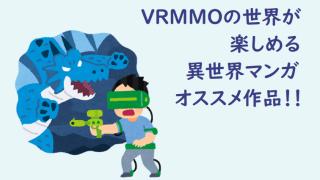 VRMMO異世界漫画オススメアイキャッチ画像