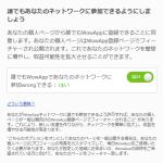 WowAppを始めよう!
