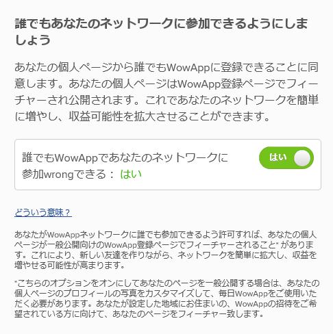 WoaApp 個人ページ公表 画像