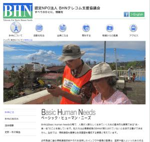 BHNテレコム支援協議会