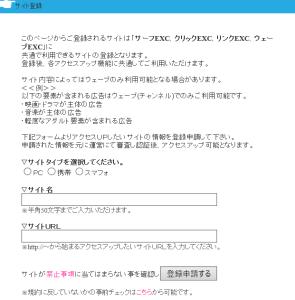 トラフィックエクスチェンジ URL追加画面