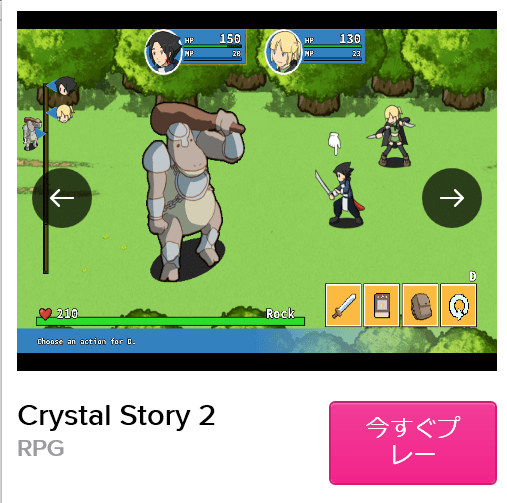 crystal story2 画像
