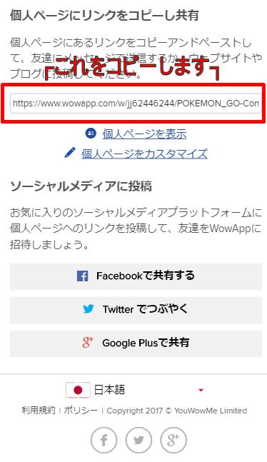wowapp 紹介URLのコピー
