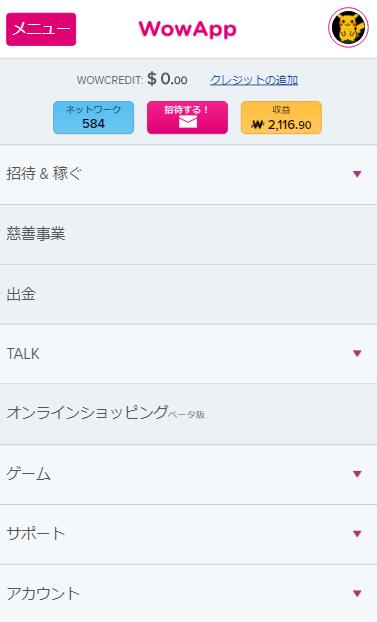 wowapp メニュー画面