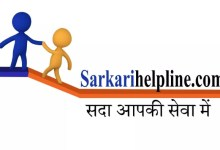 Solution to all the common man's problems; Sarkari Helpline, 'A One stop gateway'' for Public Services