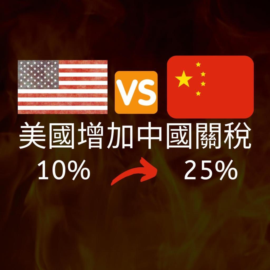 美國增加中國關稅