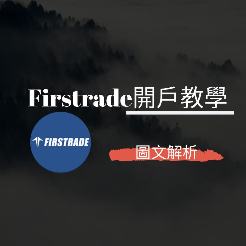 firstrade開戶