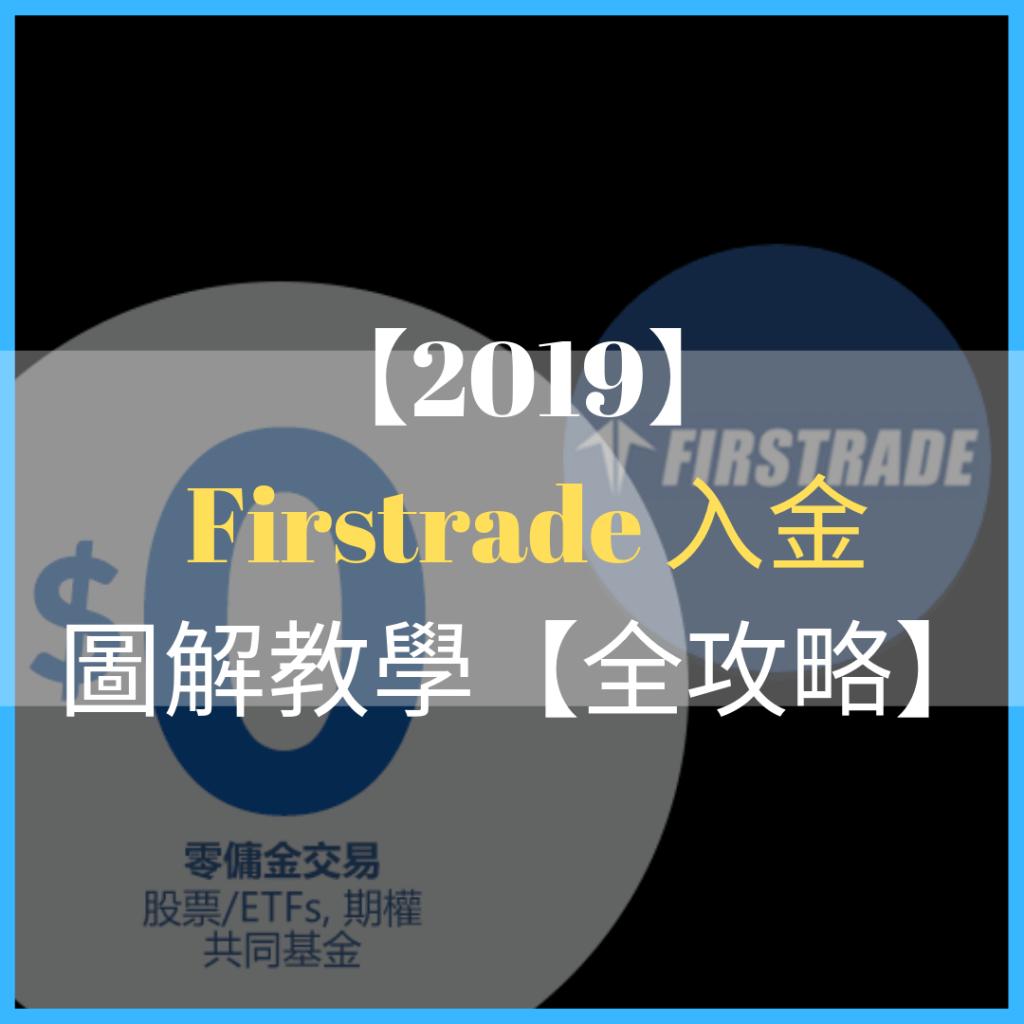 firstrade入金教學