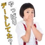 成田凌「逃げ恋」で広瀬すずとコンビニ共演に新たな展開!?やっぱり熱愛?