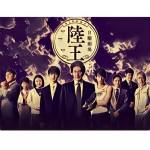 【期間限定】陸王 第5話はTVerにフル無料動画あり!Dailymotionは危ない!?