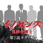 イノセンス第2話 坂口健太郎ドラマ3行ネタバレ&みんなの感想。